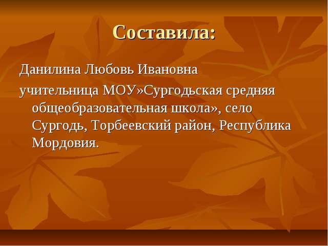 Составила: Данилина Любовь Ивановна учительница МОУ»Сургодьская средняя общео...