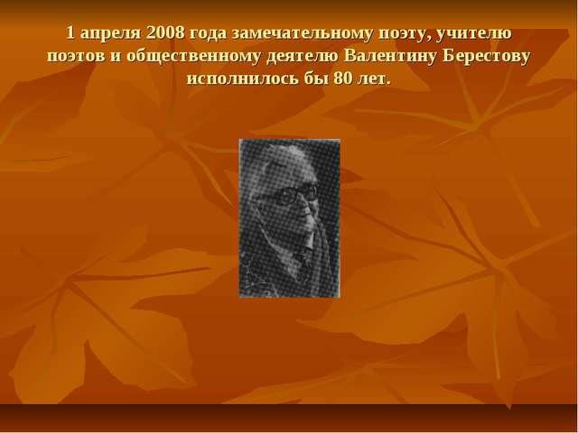 1 апреля 2008 года замечательному поэту, учителю поэтов и общественному деяте...