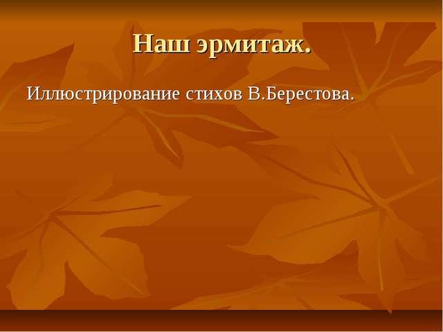 Наш эрмитаж. Иллюстрирование стихов В.Берестова.