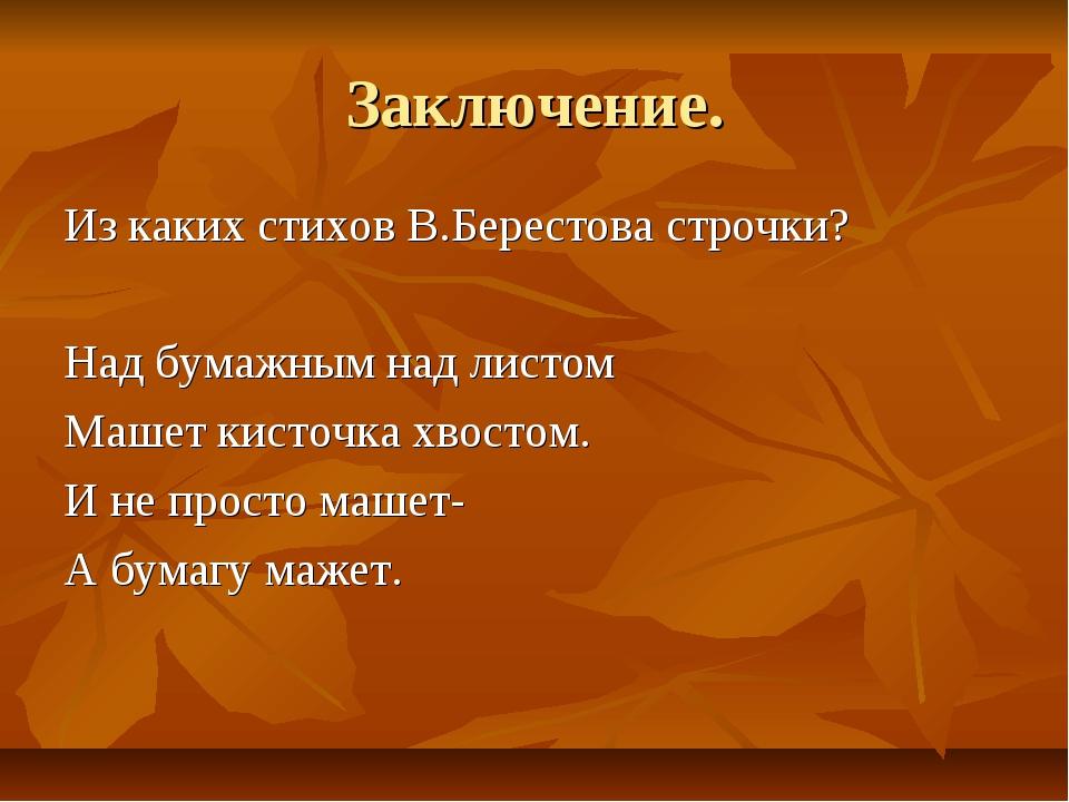 стихи в.берестова знакомый. кисточки 2 класс презентация