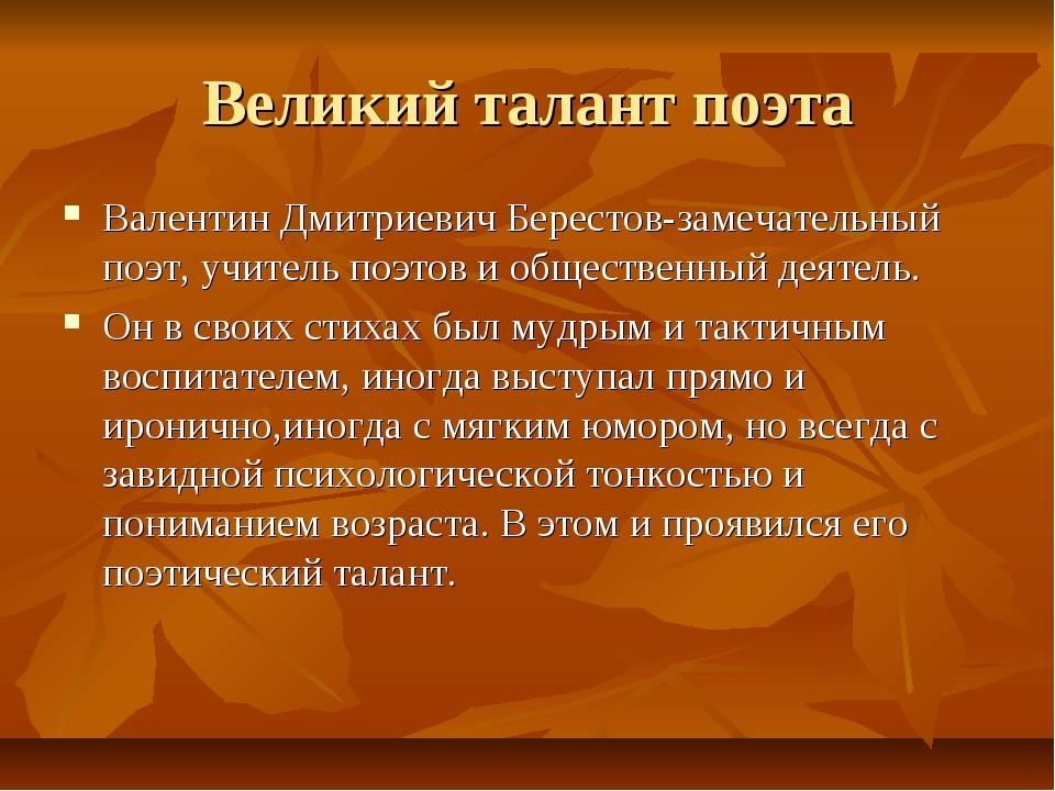 Великий талант поэта Валентин Дмитриевич Берестов-замечательный поэт, учитель...