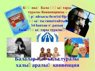 Балалар құқығы туралы халықаралық конвенция БҰҰ-ның Бала құқықтары туралы Кон