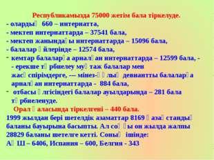 Республикамызда 75000 жетім бала тіркелуде. - олардың 660 – интернатта, - ме