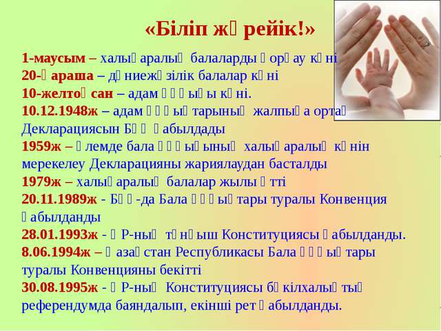 1-маусым – халықаралық балаларды қорғау күні 20-қараша – дүниежүзілік балал...