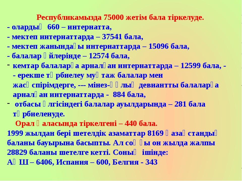 Республикамызда 75000 жетім бала тіркелуде. - олардың 660 – интернатта, - ме...