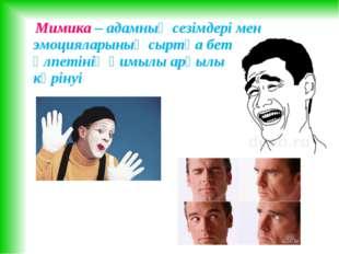 Мимика – адамның сезімдері мен эмоцияларының сыртқа бет - әлпетінің қимылы а