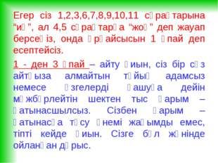 """Егер сіз 1,2,3,6,7,8,9,10,11 сұрақтарына """"иә"""", ал 4,5 сұрақтарға """"жоқ"""" деп жа"""