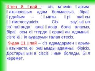 4-тен 8 ұпай – сіз, мүмкін қарым- қатынасшыл адам болмассыз, бірақ әрдайым –