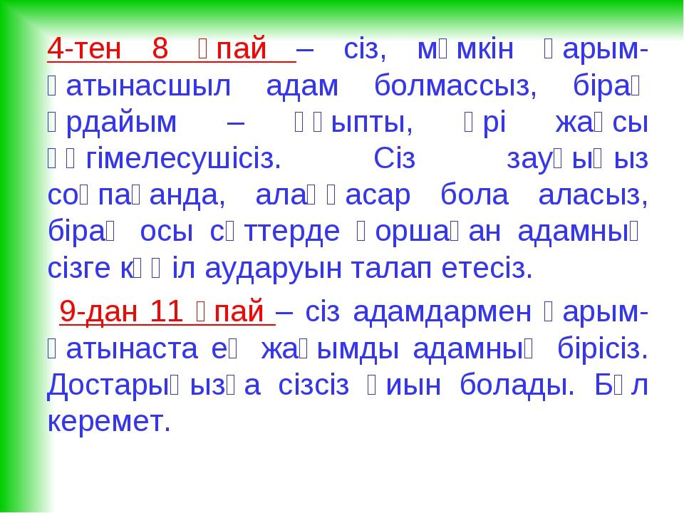 4-тен 8 ұпай – сіз, мүмкін қарым- қатынасшыл адам болмассыз, бірақ әрдайым –...