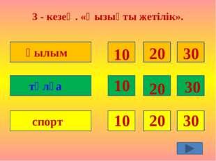 3 - кезең. «Қызықты жетілік». Ғылым тұлға спорт 10 10 10 20 20 20 30 30 30