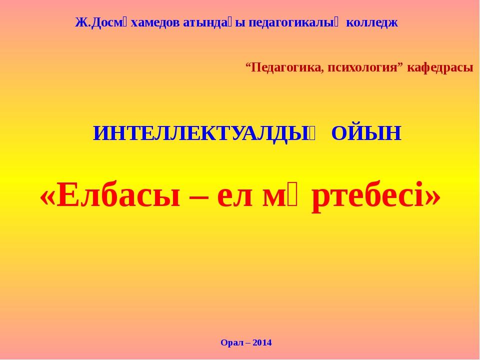 Арыстан - Бап кесенесі, Шымкент қаласы