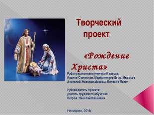 Работу выполнили ученики 8 класса: Иванов Станислав, Мартыненков Егор, Медяко