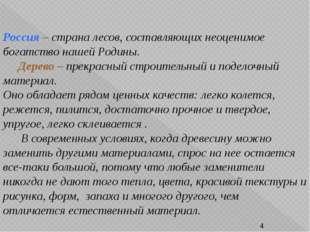 Россия – страна лесов, составляющих неоценимое богатство нашей Родины. Дерев