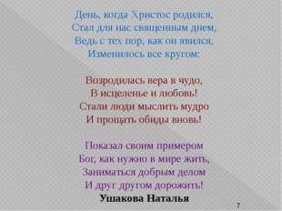 День, когда Христос родился, Стал для нас священным днем, Ведь с тех пор, ка