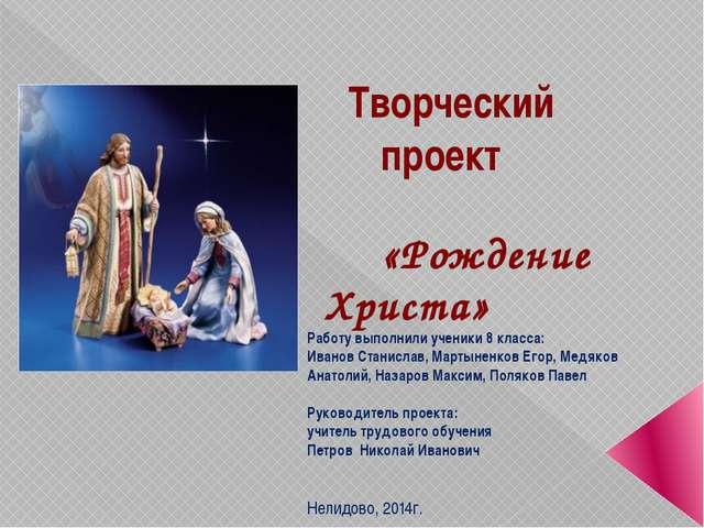 Работу выполнили ученики 8 класса: Иванов Станислав, Мартыненков Егор, Медяко...