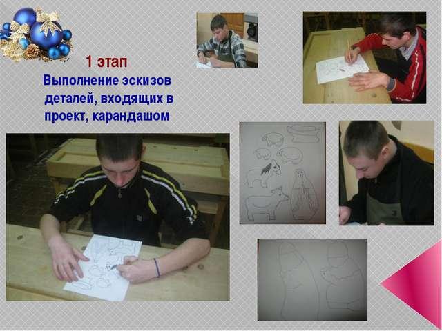 1 этап Выполнение эскизов деталей, входящих в проект, карандашом