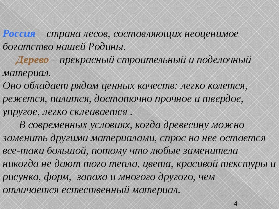 Россия – страна лесов, составляющих неоценимое богатство нашей Родины. Дерев...