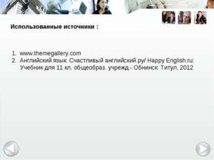 Использованные источники : www.themegallery.com Английский язык: Счастливый а