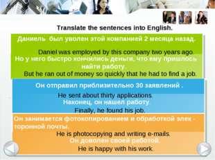 Даниель был уволен этой компанией 2 месяца назад. Daniel was employed by thi