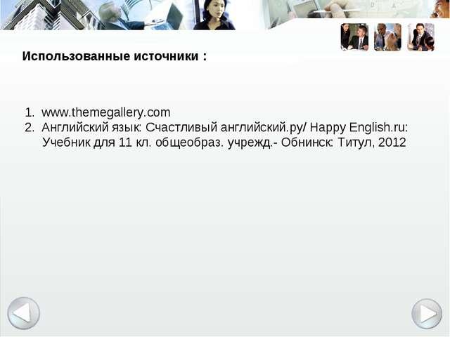 Использованные источники : www.themegallery.com Английский язык: Счастливый а...