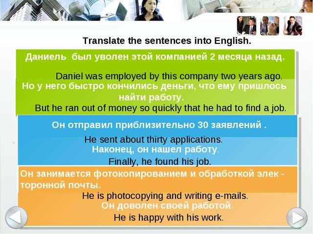 Даниель был уволен этой компанией 2 месяца назад. Daniel was employed by thi...