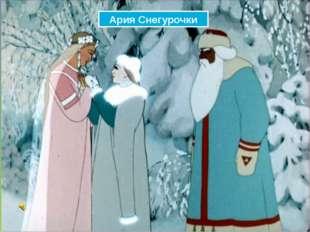 Ария Снегурочки