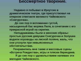 Бессмертное творение. Недавно я побывал в Иркутске в драматическом театре, гд