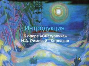 Интродукция К опере «Снегурочка» Н.А. Римский - Корсаков