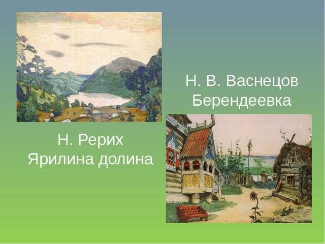 Н. Рерих Ярилина долина Н. В. Васнецов Берендеевка