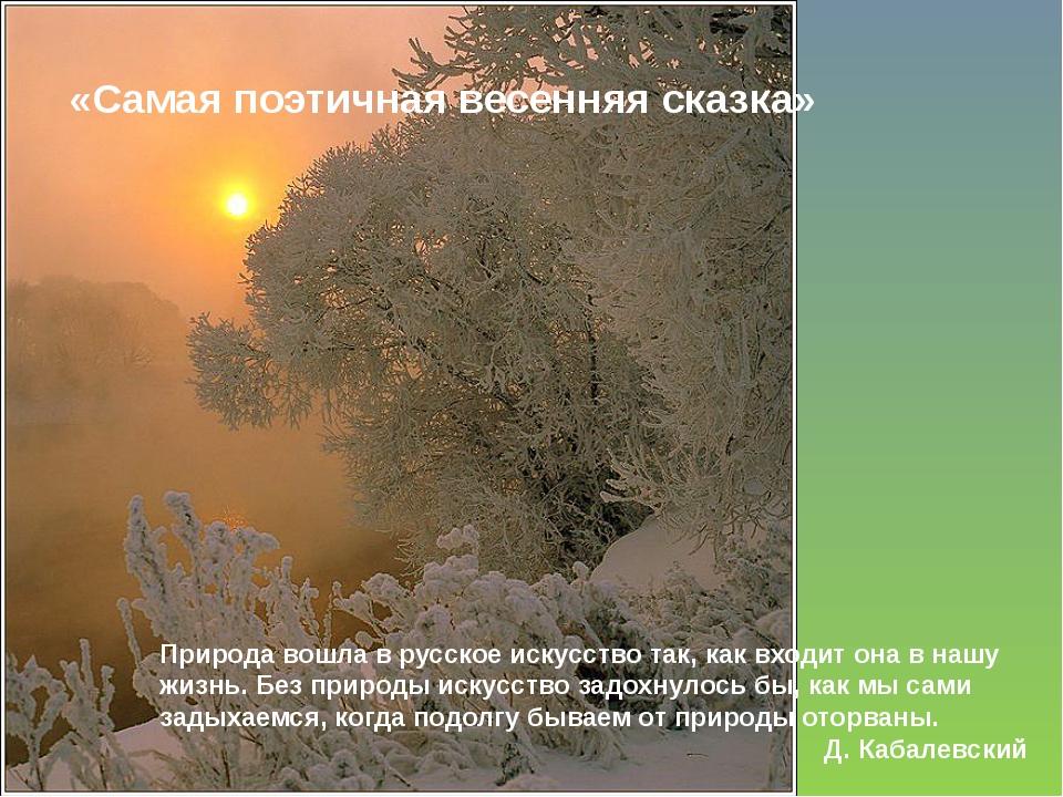 «Самая поэтичная весенняя сказка» Природа вошла в русское искусство так, как...