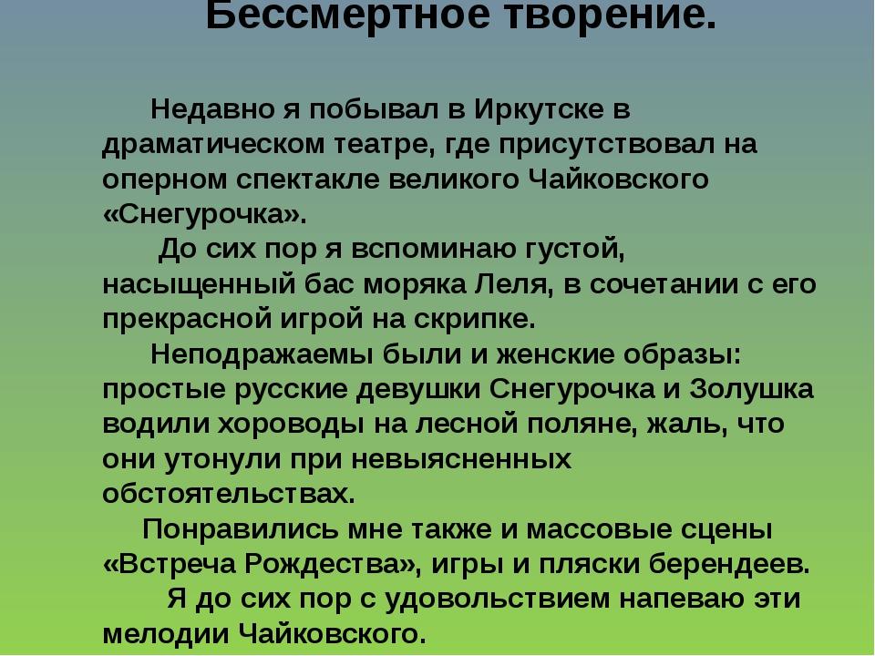 Бессмертное творение. Недавно я побывал в Иркутске в драматическом театре, гд...