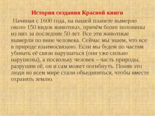 История создания Красной книги Начиная с 1600 года, на нашей планете вымерло