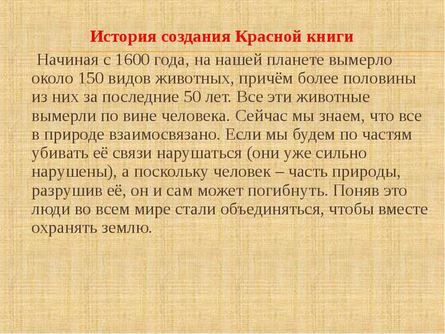 Окружающий мир класс УМК Школа России Наши проекты Красная  История создания Красной книги Начиная с 1600 года на нашей планете вымерло