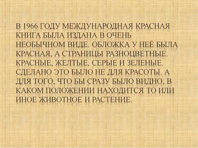 Окружающий мир класс УМК Школа России Наши проекты Красная  библиотека материалов