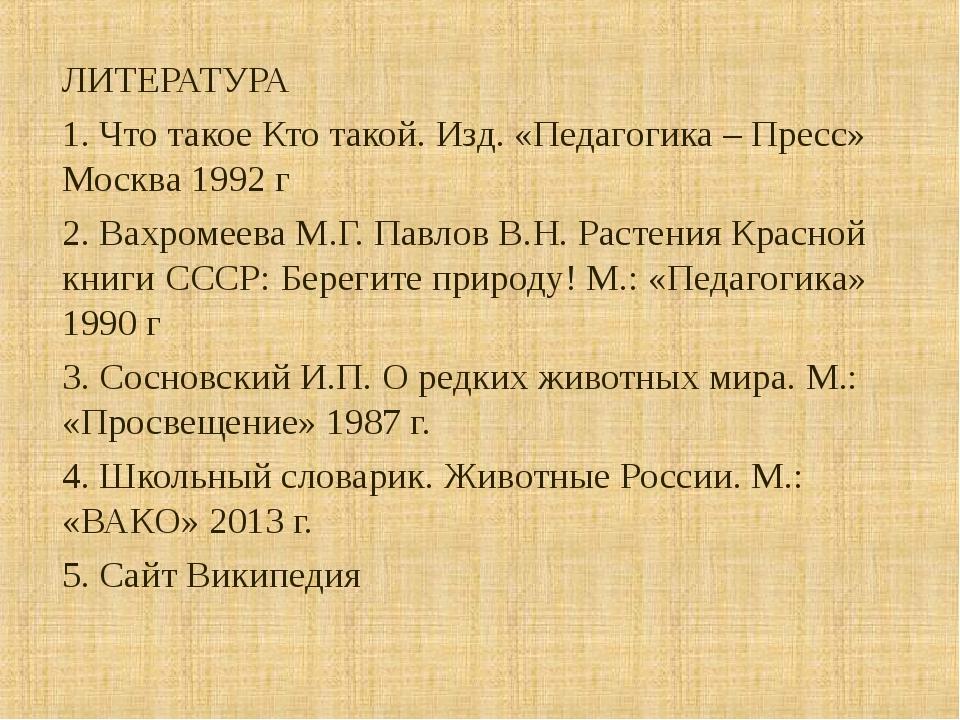 ЛИТЕРАТУРА 1. Что такое Кто такой. Изд. «Педагогика – Пресс» Москва 1992 г 2....