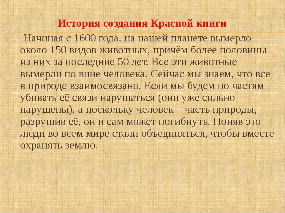 История создания Красной книги Начиная с 1600 года, на нашей планете вымерло...