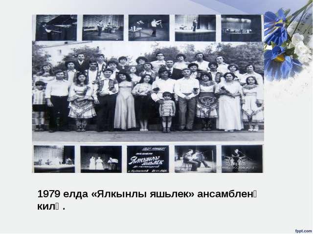 1979 елда «Ялкынлы яшьлек» ансамбленә килә.