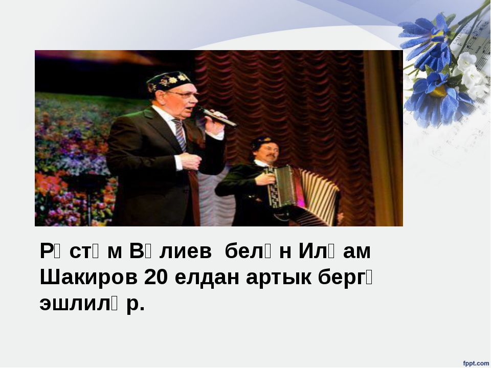 Рөстәм Вәлиев белән Илһам Шакиров 20 елдан артык бергә эшлиләр.