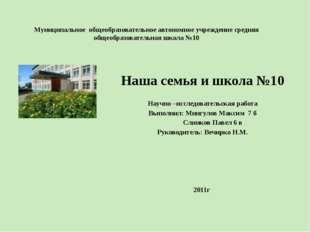 Муниципальное общеобразовательное автономное учреждение средняя общеобразоват