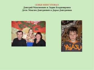 СЕМЬЯ МИНГУЛОВЫХ Дмитрий Максимович и Лидия Владимировна Дети: Максим Дмитрие