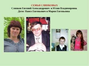СЕМЬЯ СЛИНКОВЫХ Слинков Евгений Александрович и Юлия Владимировна Дети: Павел