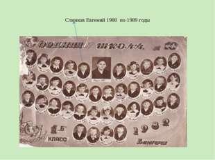 Слинков Евгений 1980 по 1989 годы