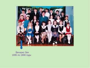 Вечирко Зоя 1995 по 1998 годы