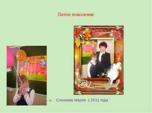 Пятое поколение Слинкова Мария с 2011 года