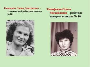 Гончарова Лидия Дмитриевна - технический работник школы №10 Тимофеева Ольга