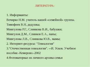 1. Информанты: Вечирко Н.М. учитель нашей «семейной» группы. Тимофеев В.Н, де