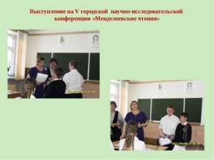 Выступление на V городской научно-исследовательской конференции «Менделеевски