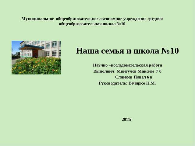 Муниципальное общеобразовательное автономное учреждение средняя общеобразоват...