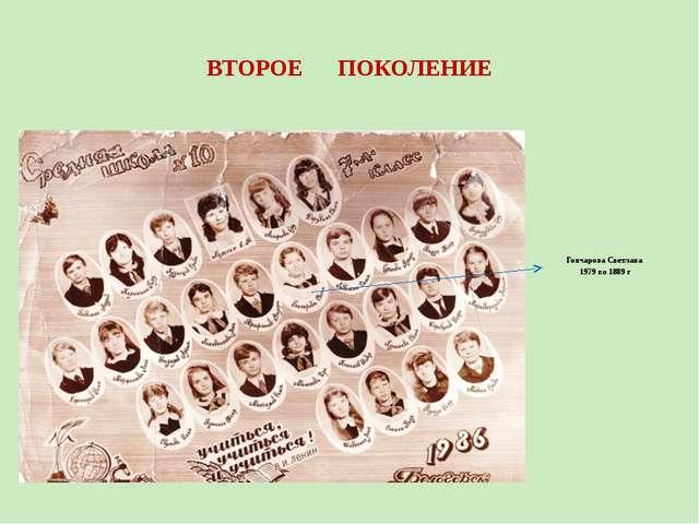 ВТОРОЕ ПОКОЛЕНИЕ Гончарова Светлана 1979 по 1889 г