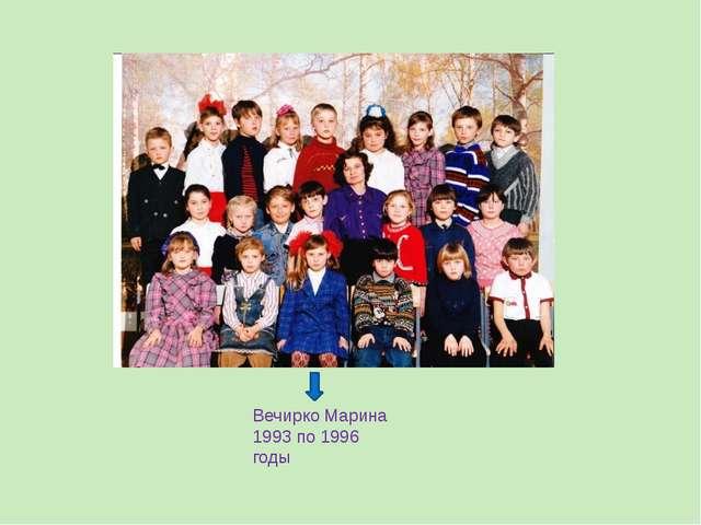 Вечирко Марина 1993 по 1996 годы